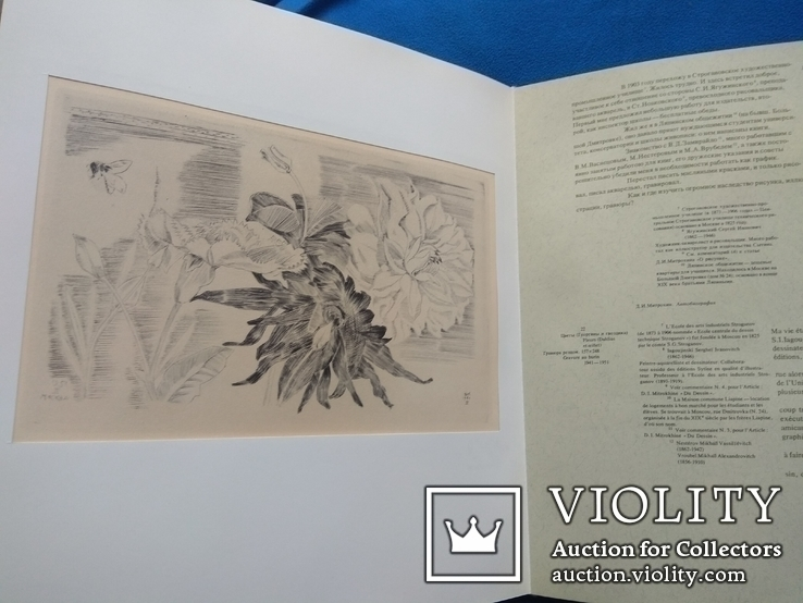 М.И.Митрохин гравюры и рисунки 1883\1973, фото №9