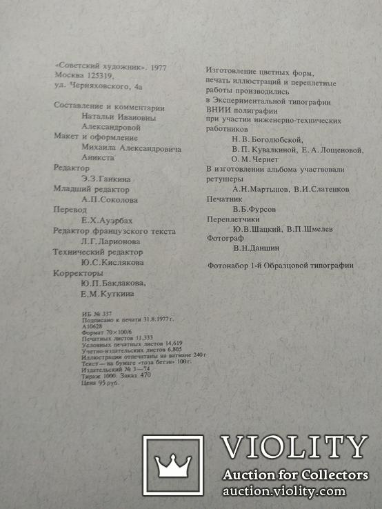 М.И.Митрохин гравюры и рисунки 1883\1973, фото №11