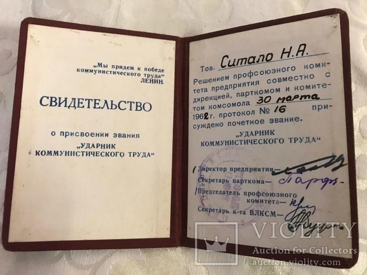 Свидетельство о присвоении звания ударник коммунистического труда, фото №2