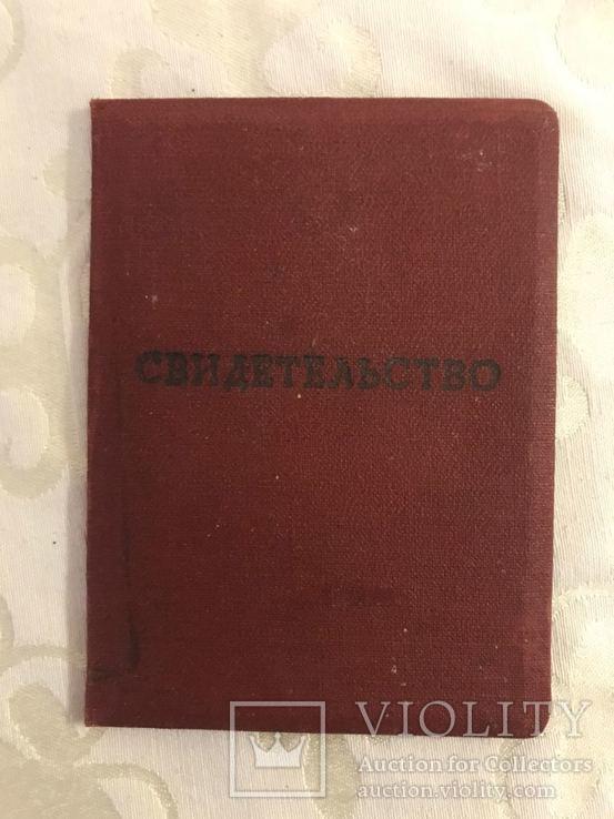 Свидетельство о присвоении звания ударник коммунистического труда, фото №4