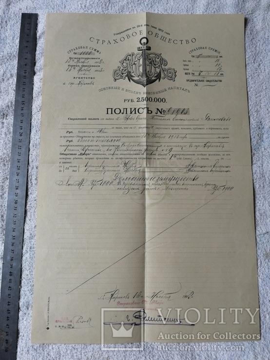 1902г Страховое Общество Якорь.Полисъ.