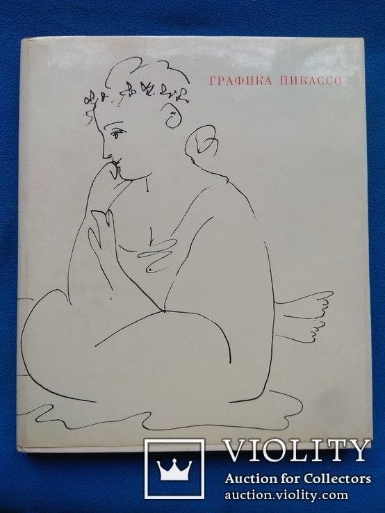 Графика Пикассо, фото №2