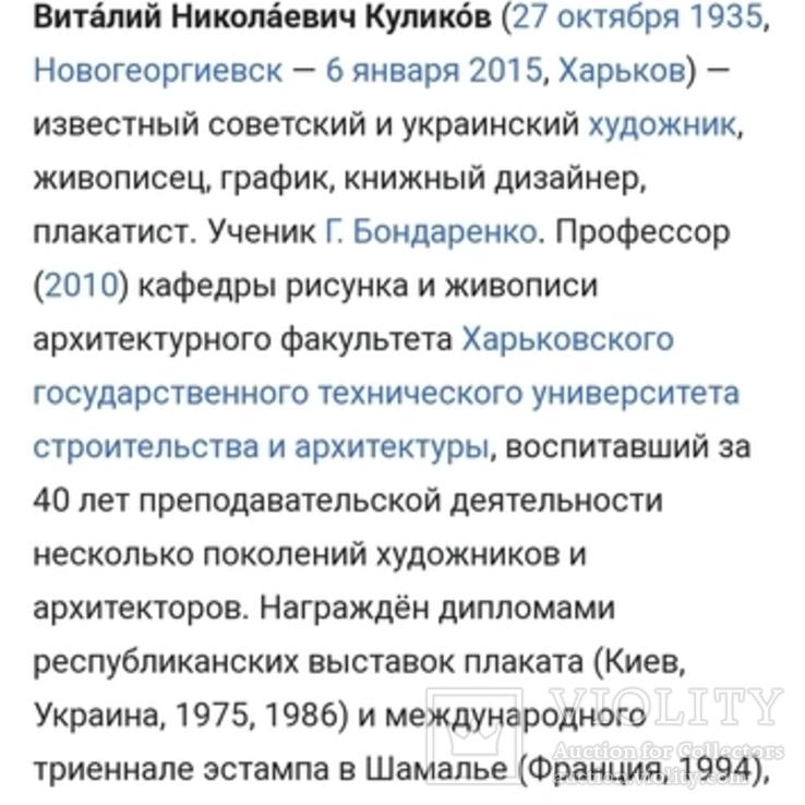 Куликов Виталий Ник.(1935-2015). ЧХУ. Харьков.Ученик Г.А.Бондаренко. Подписные., фото №13
