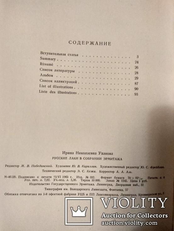 Русские лаки в собрании Эрмитажа, фото №3
