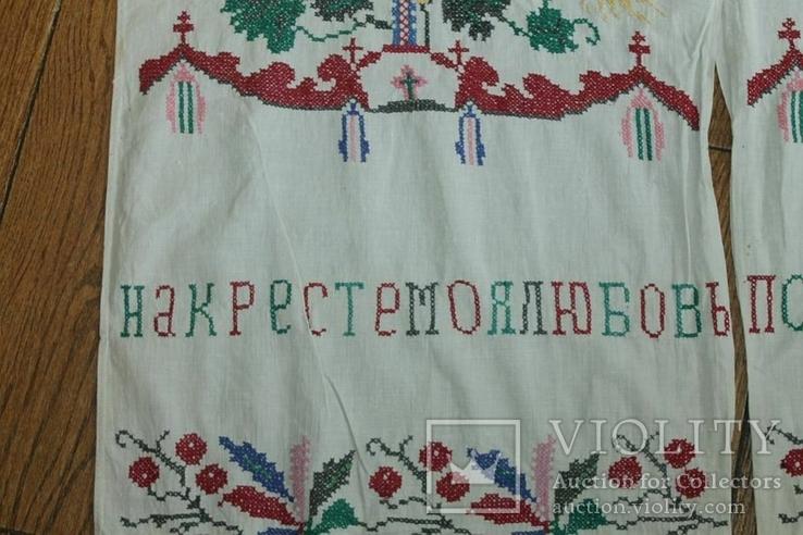 Рушник с надписью №17, фото №7