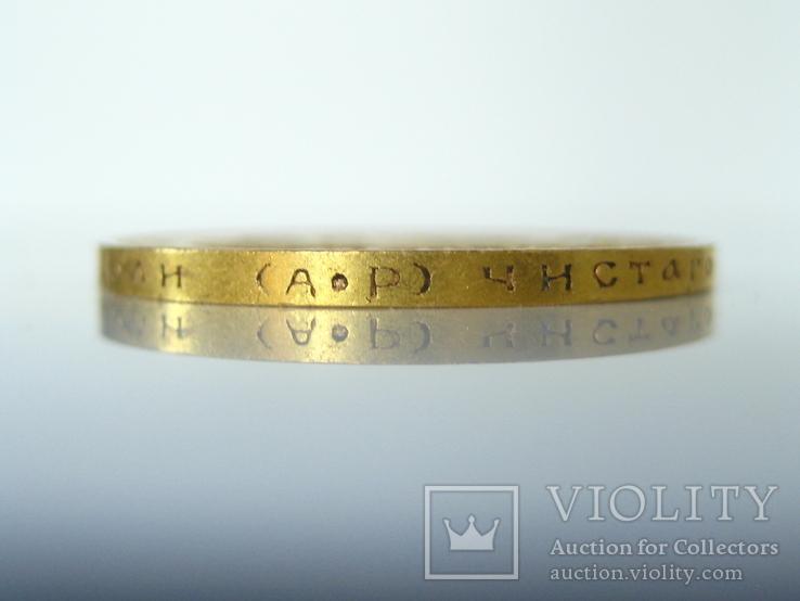 10 рублей 1902 г., фото №8
