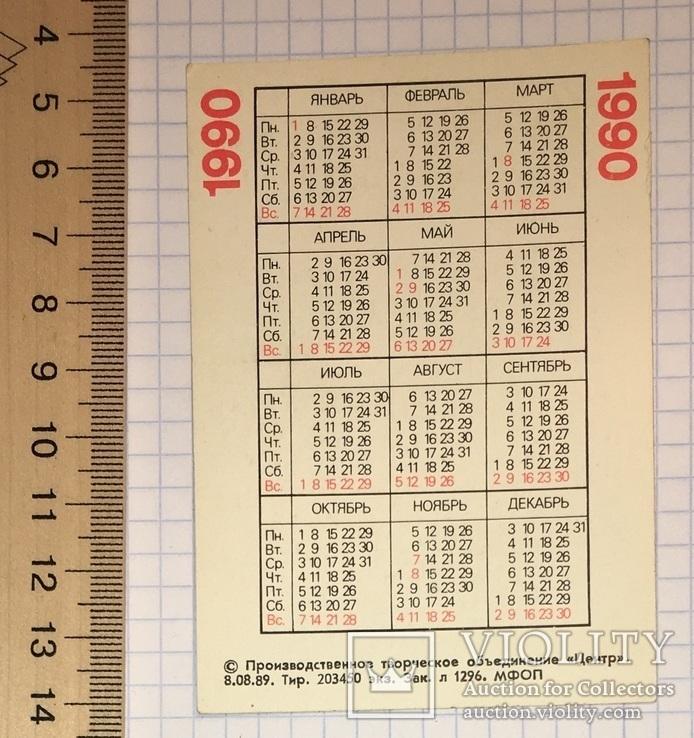 Календарик  девушка, мода, стиль, 1991 г. (эротика, 03) / дівчина, еротика, фото №3