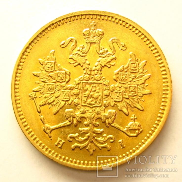 3 рубля 1875 г., фото №3