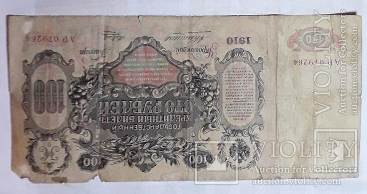 100 рублей Екатерина ll, фото №3