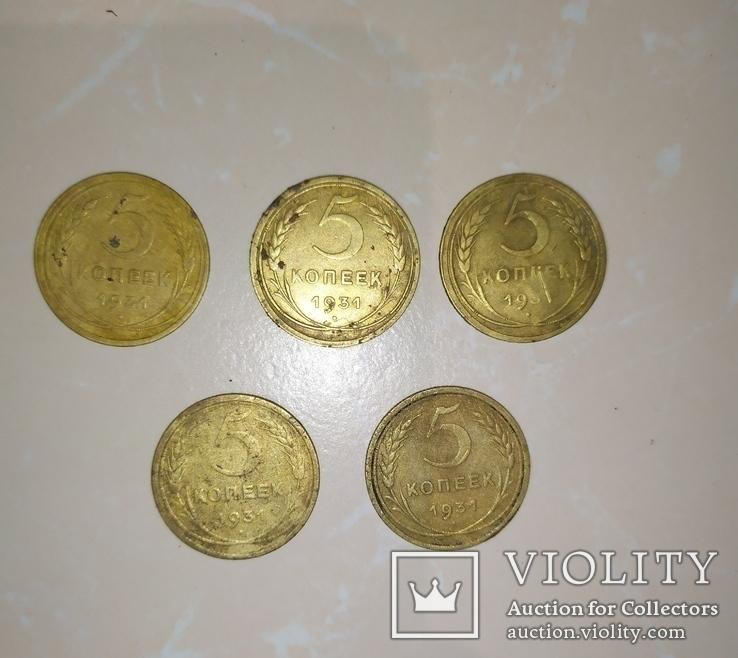 5 копеек 1931 года (5 штук), фото №2