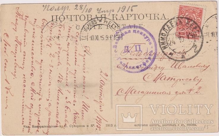 Николаев, фото №3