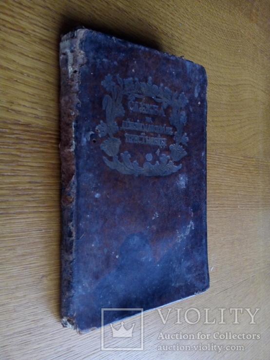 Старинная книга 1765 г., фото №2