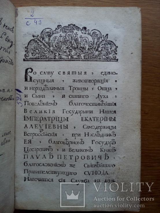 Старинная книга 1765 г., фото №5