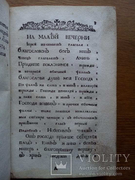 Старинная книга 1765 г., фото №7