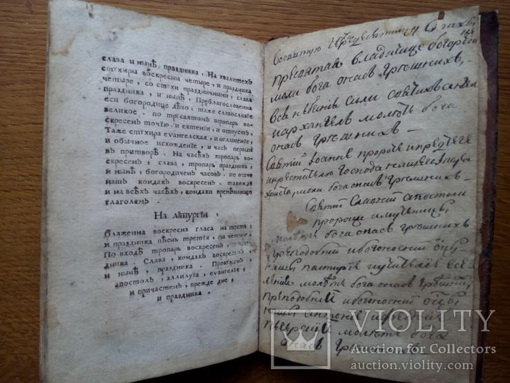 Старинная книга 1765 г., фото №11
