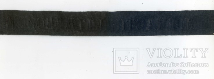 Лента МЧ ПВ \удлиненная \ранний шрифт, фото №3