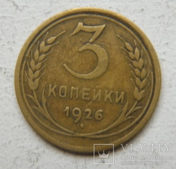 3 копейки 1926 г., фото №2