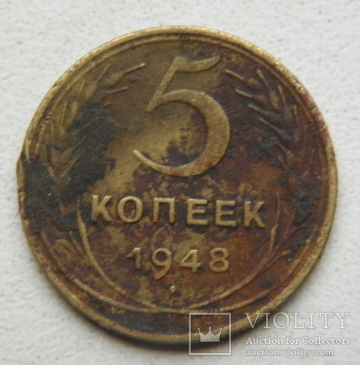 5 копеек 1946 г., фото №2