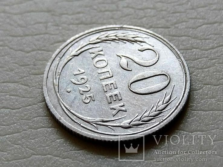 СССР 20 копеек 1925 год., фото №4