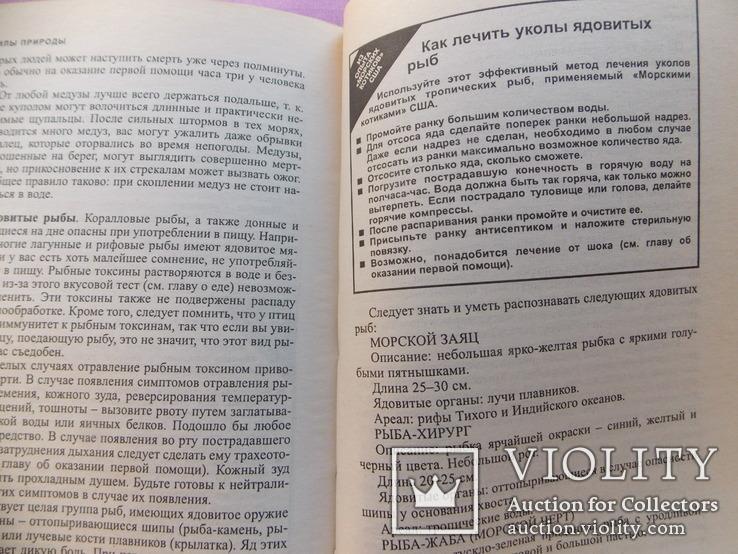 """Изд. 2001 г. """"Учебник выживания в экстремальных ситуациях"""", перев. с англ., фото №6"""