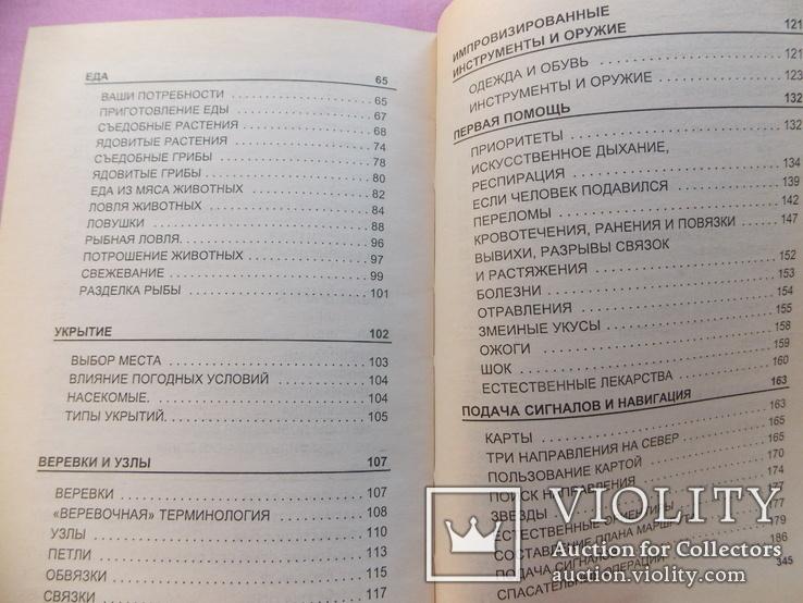 """Изд. 2001 г. """"Учебник выживания в экстремальных ситуациях"""", перев. с англ., фото №7"""