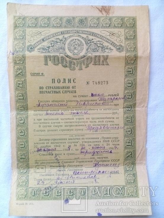 """"""" Госстрах """" Полис по страхованию от несчастных случаев Николаев 1948 г, фото №2"""
