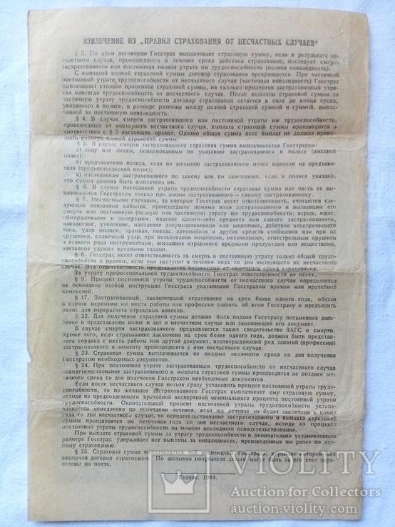 """"""" Госстрах """" Полис по страхованию от несчастных случаев Николаев 1948 г, фото №3"""