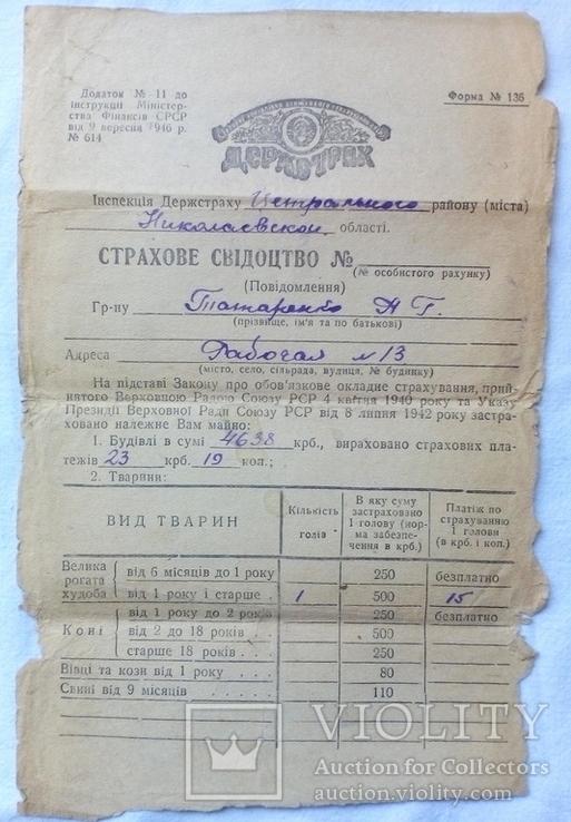 """"""" Держстрах """" Страхове свідоцтво Миколаїв 1948 р, фото №2"""