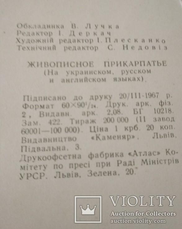 Набор открыток Живописное Прикарпатье 1967г., фото №5