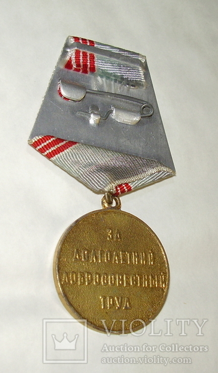 ''Золотой'' ветеран труда (сувенир), фото №5