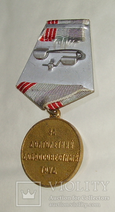 ''Золотой'' ветеран труда (сувенир), фото №6