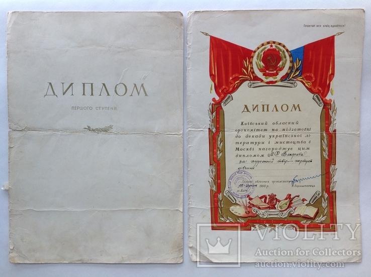 1950-е  Дипломы и грамота, фото №3