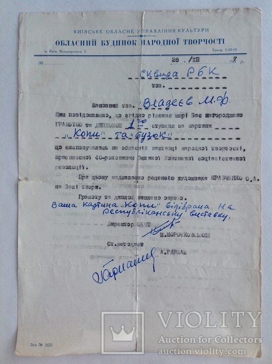1950-е  Дипломы и грамота, фото №7
