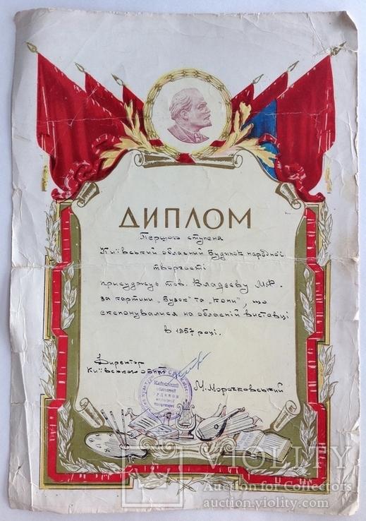 1950-е  Дипломы и грамота, фото №8