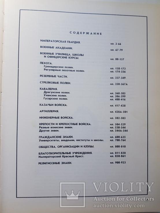 Нагрудные знаки Императорской России, фото №3