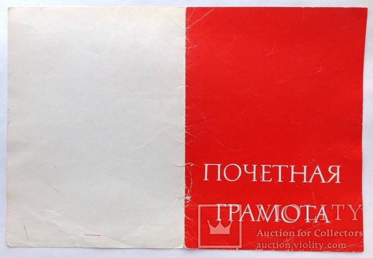 1980-е  Грамоты 6шт., фото №9