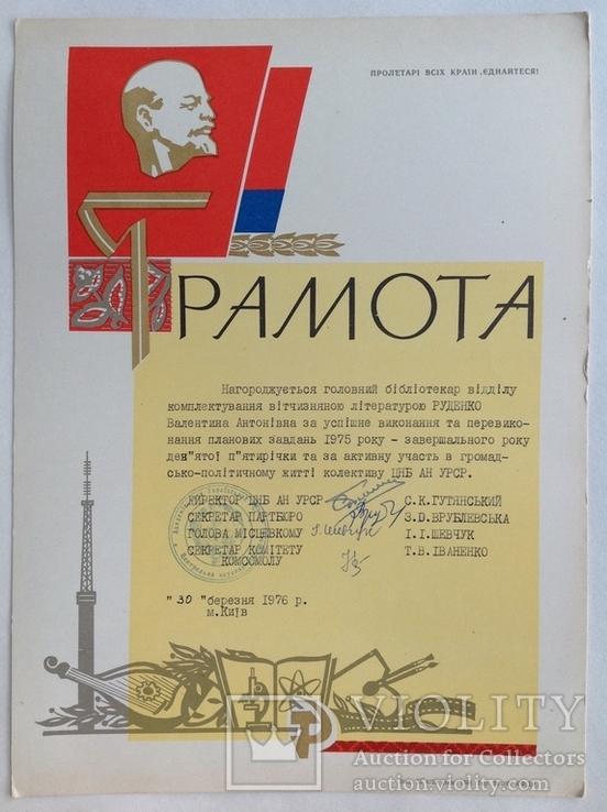 1970-е. Грамоты 3 шт., фото №4