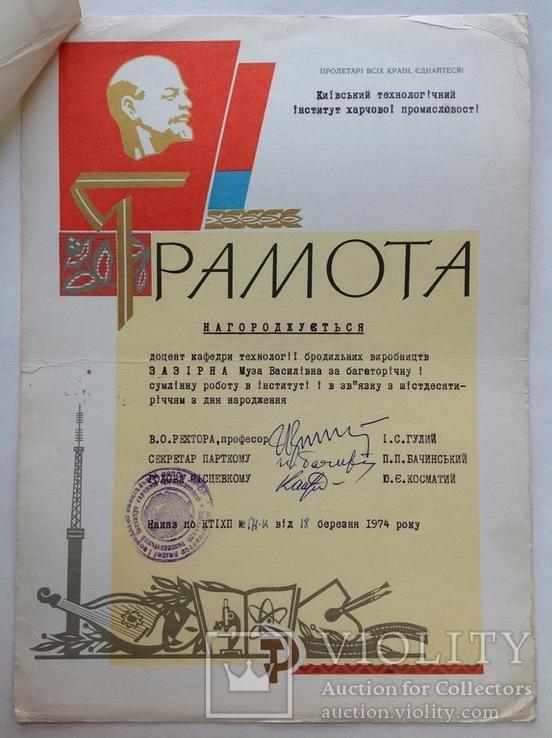 1970-е. Грамоты 8 шт., фото №11