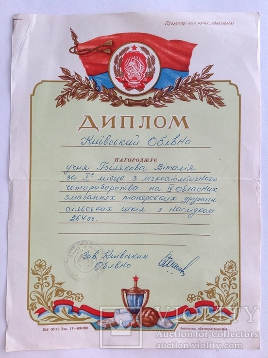 Грамоты и Дипломы. 6 шт., фото №9
