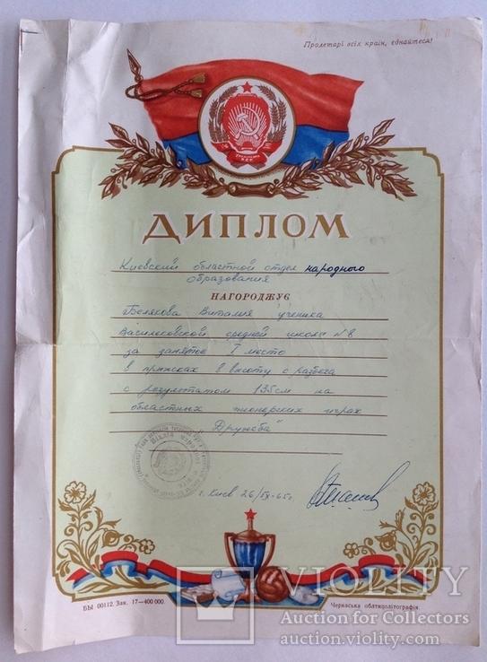 Грамоты и Дипломы. 6 шт., фото №10