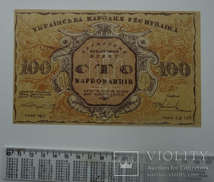 100 карбованців 1917 р