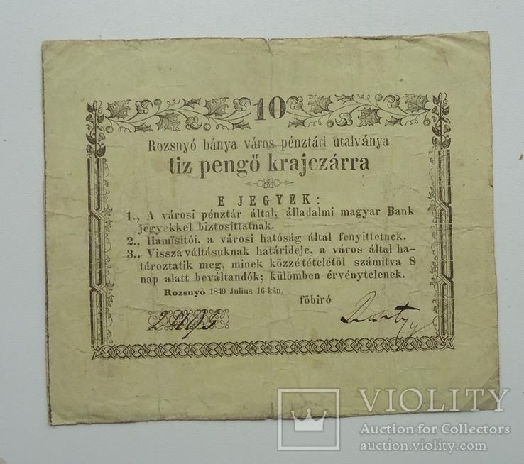 Венгрия 1849 г 10 крейцеров