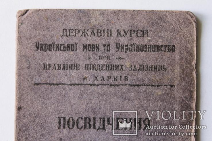 Посвідчення про закінчення Державних курсів української мови. Харків 1930, фото №3