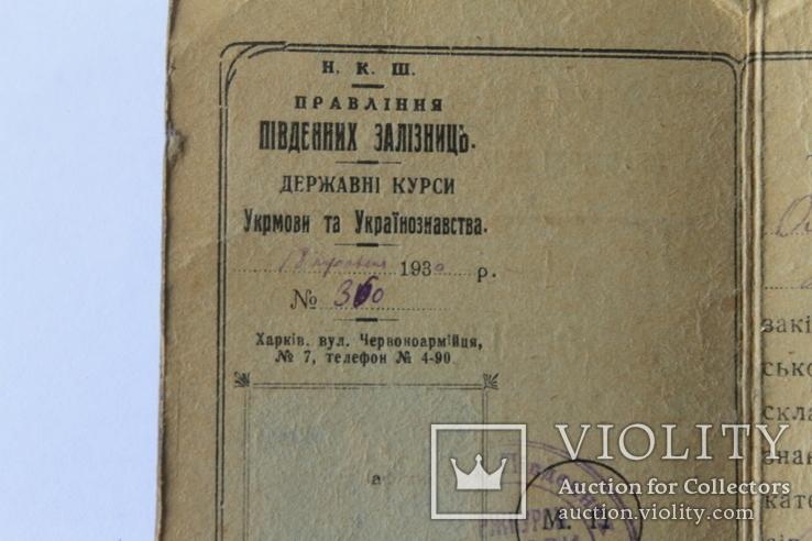 Посвідчення про закінчення Державних курсів української мови. Харків 1930, фото №5