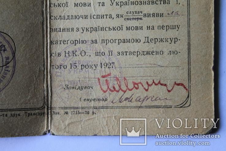 Посвідчення про закінчення Державних курсів української мови. Харків 1930, фото №7