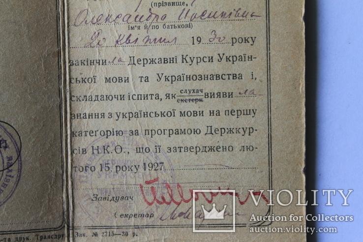 Посвідчення про закінчення Державних курсів української мови. Харків 1930, фото №9