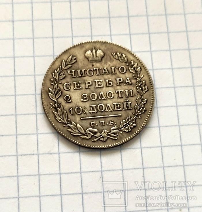 Полтина. 1820г. Реплика, фото №2