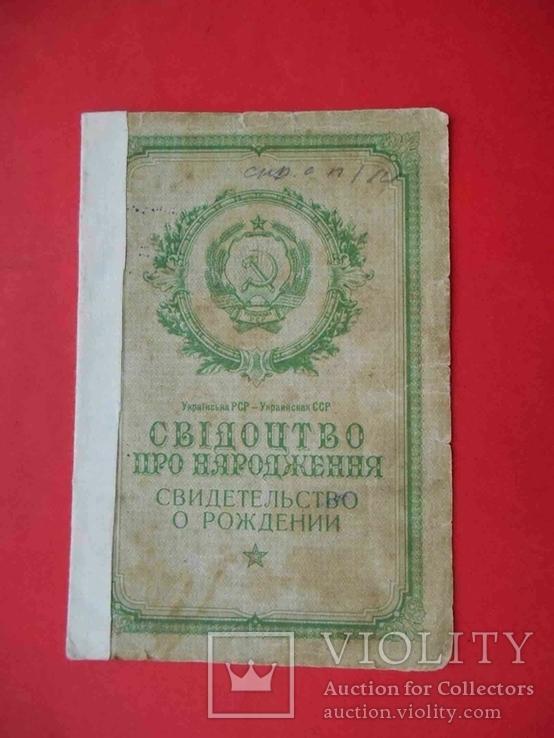 Свидетельство о рождении 1954 года, фото №2