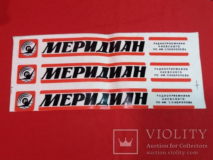 Наклейка Завод Меридиан времён СССР, фото №2