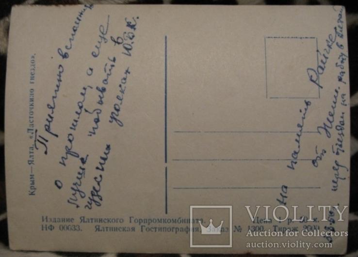 открытка, Крым, Ласточкино гнездо, до 1950г., тираж 2000, подписанная, фото №3